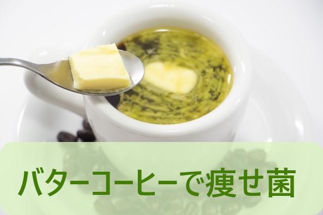 バターコーヒーで痩せ菌を増やす