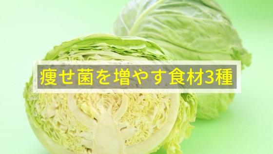 痩せ菌を増やす食材3種