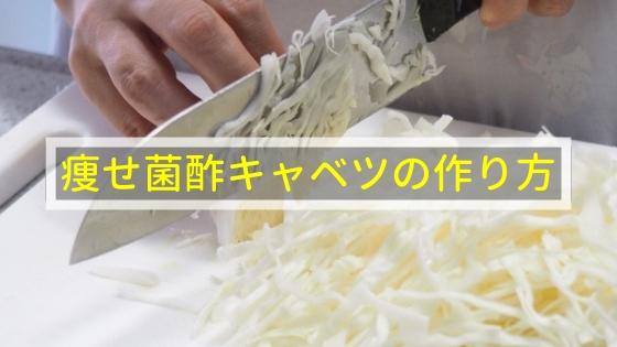 痩せ菌酢キャベツの作り方