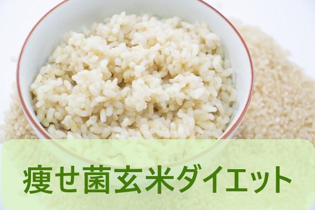 痩せ菌玄米ダイエット