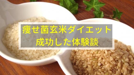 痩せ菌玄米ダイエットに成功した体験談