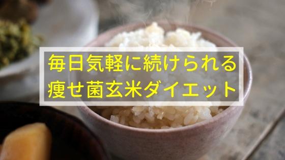 毎日気軽に続けられる痩せ菌玄米ダイエット
