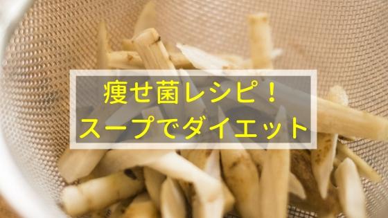 痩せ菌レシピ!スープでダイエット♪