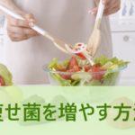 痩せ菌を増やす方法
