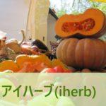 痩せ菌をアイハーブ(iherb)で買う