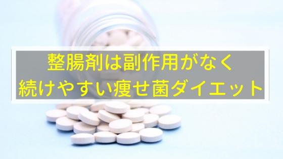 整腸剤は副作用がなく続けやすい痩せ菌ダイエット