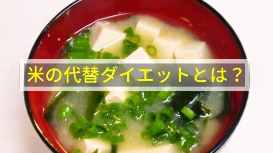 痩せ菌が増える!?米の代替ダイエット
