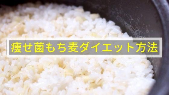 痩せ菌もち麦ダイエットの方法