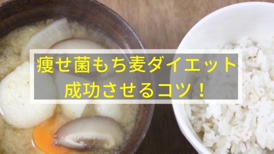 痩せ菌もち麦ダイエットを成功させるコツ!