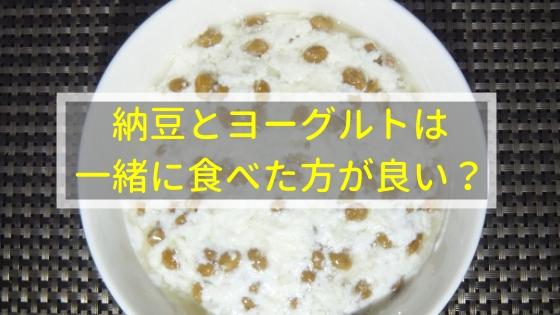 痩せ菌を増やす納豆とヨーグルトは一緒に食べた方が良いの?
