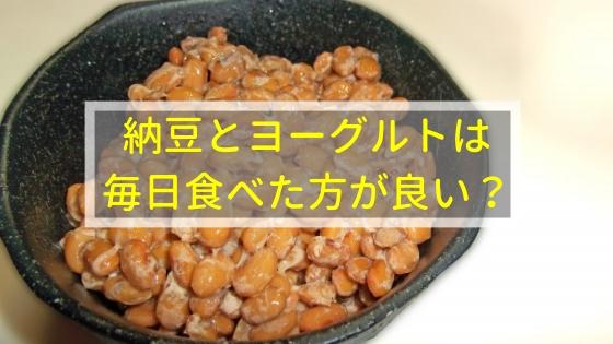 痩せ菌の納豆ヨーグルトは毎日食べた方が良い?