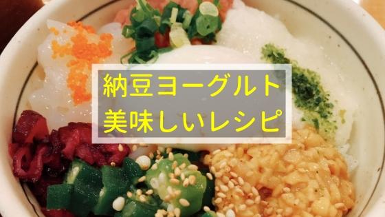 痩せ菌の納豆ヨーグルト美味しいレシピ