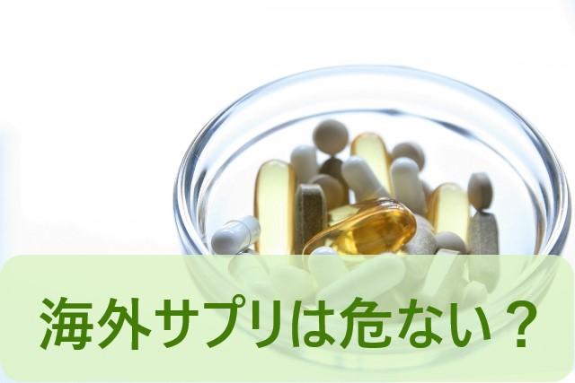 痩せ菌を海外サプリで増やすのは危険