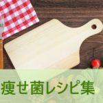 痩せ菌レシピ