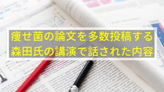 痩せ菌の論文を多数投稿する森田氏の講演で話された内容
