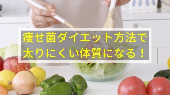 痩せ菌ダイエット方法で楽々痩せて太りにくい体質になる!