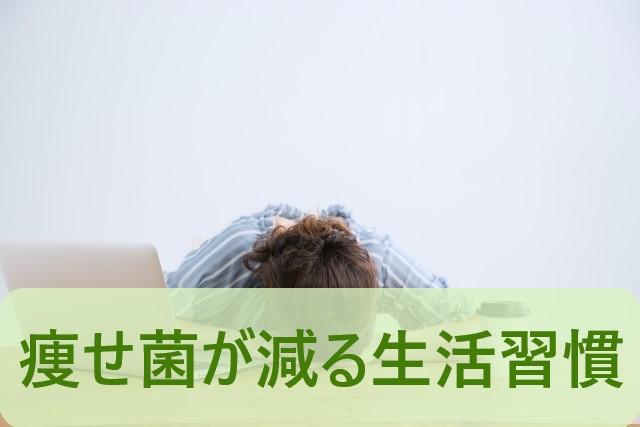 痩せ菌の減る生活習慣