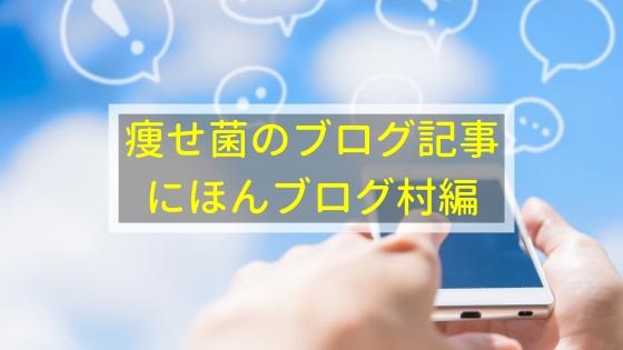 痩せ菌のブログ記事~にほんブログ村編
