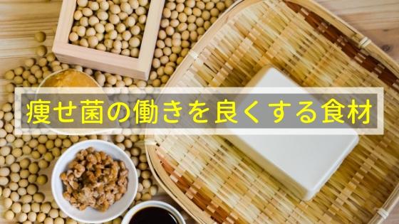 痩せ菌の働きを良くする食材