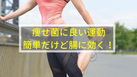 痩せ菌に良い運動!簡単だけど腸にチョー効く!