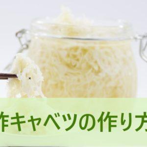 酢キャベツの作り方