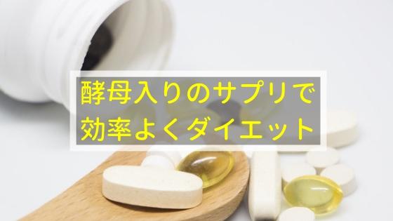 痩せ菌を酵母入りのサプリで効率よく増やしてダイエット!