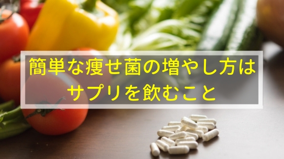 簡単な痩せ菌の増やし方はサプリを飲むこと