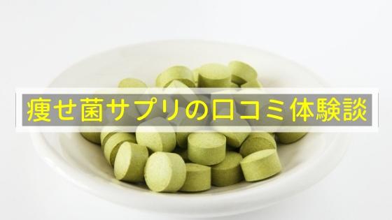 痩せ菌サプリの口コミ体験談!