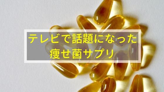 痩せ菌サプリ~テレビで紹介され話題になったのは!?