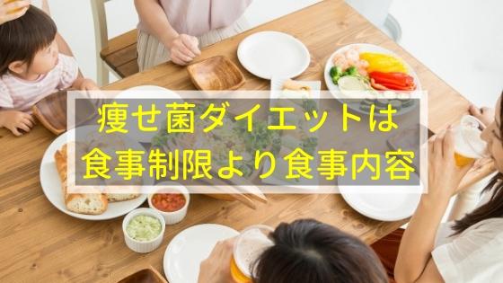 痩せ菌ダイエットは食事制限より食事内容が大切