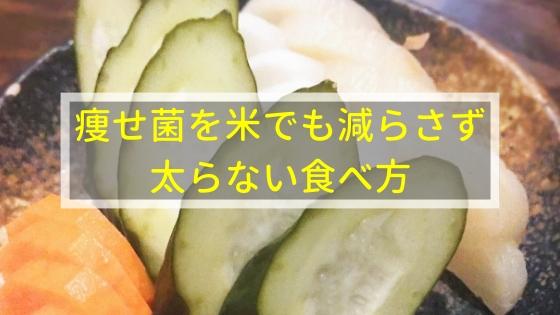 痩せ菌を米でも減らさず、太らない食べ方