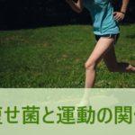 痩せ菌と運動の関係