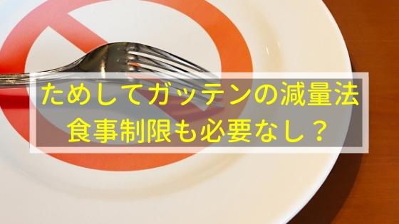ためしてガッテンの痩せ菌ダイエット法は食事制限もなし!?