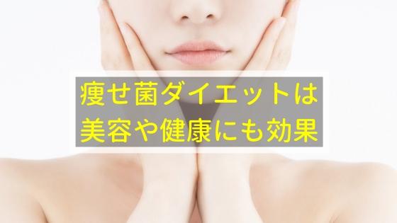 痩せ菌ダイエットは 美容や健康にも効果がある