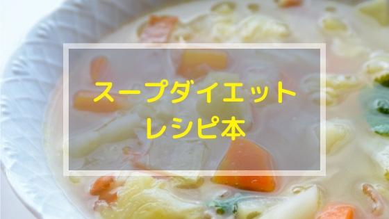 痩せ菌、Amazonで買えるスープダイエットレシピ