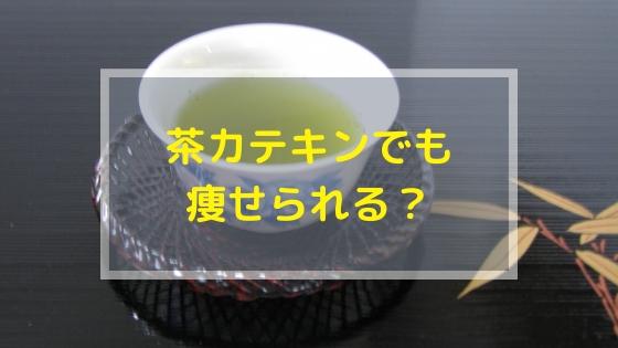 痩せ菌ポリフェノールの茶カテキン
