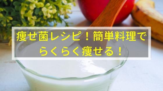 痩せ菌レシピ!簡単料理でらくらく痩せる!