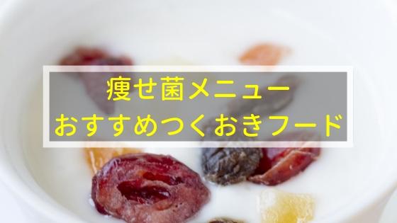 痩せ菌メニュー、おすすめつくおきフードとは?