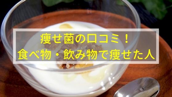 痩せ菌の口コミの中でも、食べ物・飲み物で痩せた人のコメント