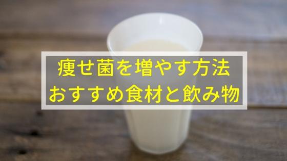 痩せ菌を増やす方法~おすすめ食材と飲み物