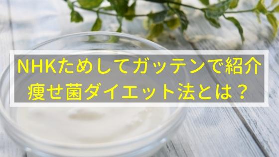 NHKためしてガッテンで紹介されていた痩せ菌ダイエット法
