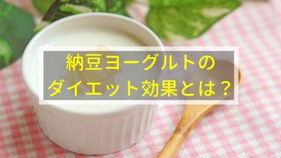 痩せ菌の納豆ヨーグルトのダイエット効果とは?