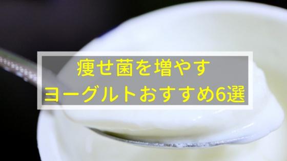 痩せ菌を増やすヨーグルトおすすめ6選