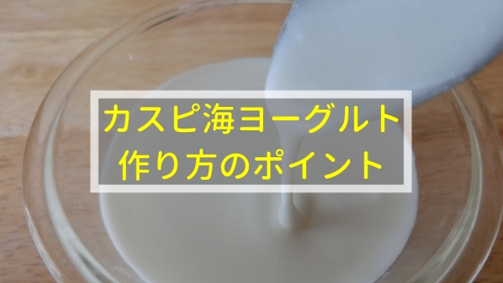カスピ海ヨーグルトで痩せ菌ダイエット!作り方のポイント
