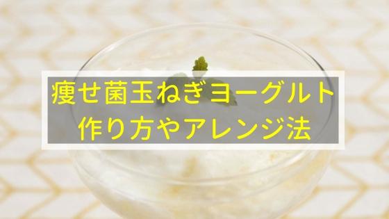 痩せ菌玉ねぎヨーグルトの作り方やアレンジ法