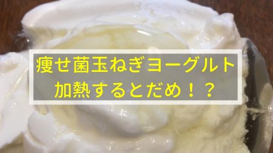 痩せ菌玉ねぎヨーグルトは加熱するとだめ!?
