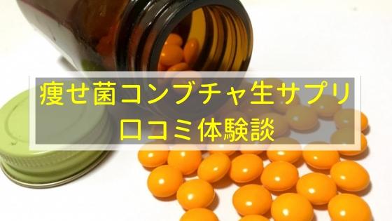 痩せ菌コンブチャ生サプリの口コミ体験談
