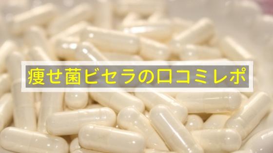 痩せ菌ビセラの口コミレポ!