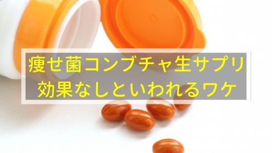 痩せ菌コンブチャ生サプリが効果なしといわれるワケ