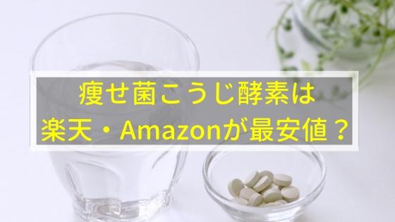 痩せ菌こうじ酵素は楽天・Amazonが最安値?